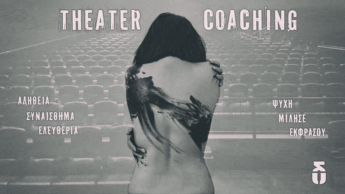 Theater Coaching